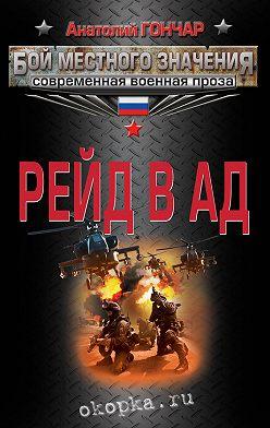Анатолий Гончар - Рейд в ад