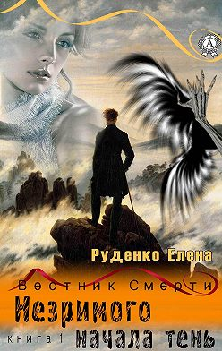 Елена Руденко - Незримого начала тень