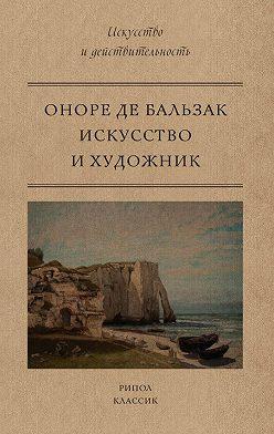 Оноре де Бальзак - Искусство и художник