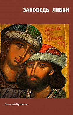 Дмитрий Красавин - Заповедь любви