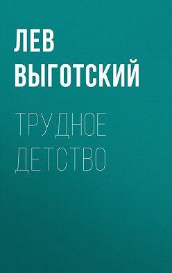 Лев Выготский (Выгодский) - Трудное детство