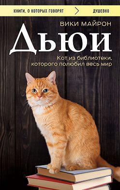Вики Майрон - Дьюи. Библиотечный кот, который потряс весь мир