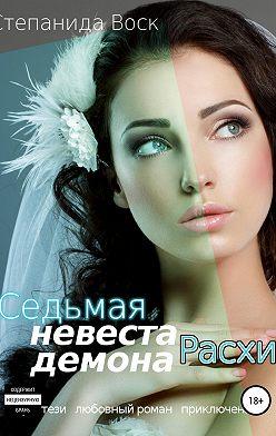 Степанида Воск - Седьмая невеста демона Расхи