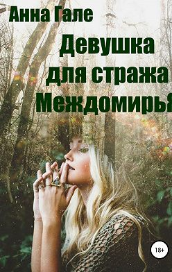 Анна Гале - Девушка для стража Междомирья