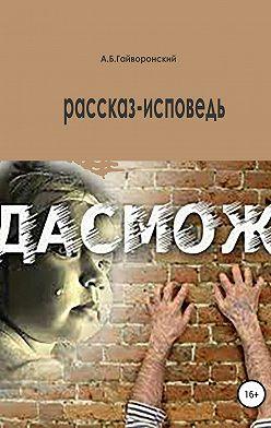 Александр Гайворонский - Дасмож