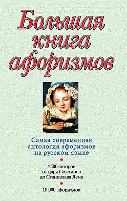 Неустановленный автор - Большая книга афоризмов