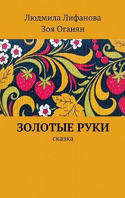 Людмила Лифанова - Золотыеруки