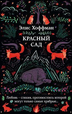 Элис Хоффман - Красный сад