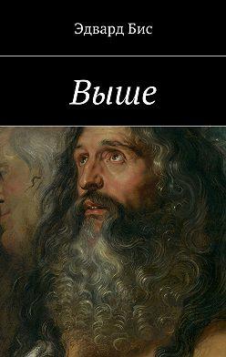 Эдвард Бис - Выше