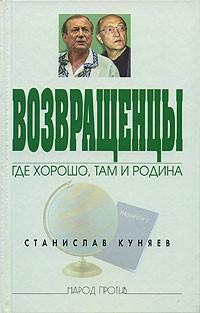 Станислав Куняев - Возвращенцы. Где хорошо, там и родина