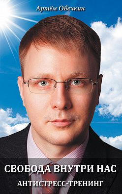 Артём Овечкин - Свобода внутри нас. Антистресс-тренинг