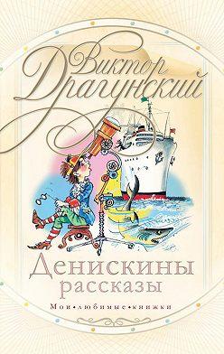 Виктор Драгунский - Денискины рассказы (сборник)