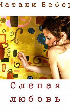 Натали Вебер - Слепая любовь