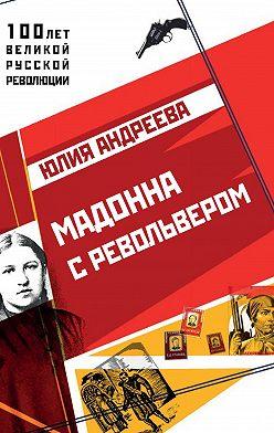 Юлия Андреева - Мадонна с револьвером