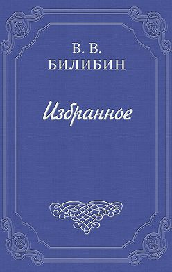 Виктор Билибин - Дневник приключений