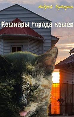 Андрей Буторин - Кошмары города кошек