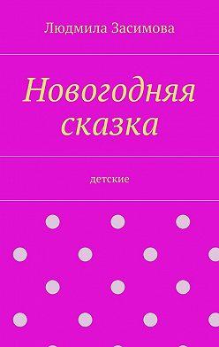 Людмила Засимова - Новогодняя сказка. Детские