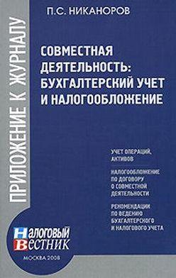 П. Никаноров - Совместная деятельность: бухгалтерский учет и налогобложение