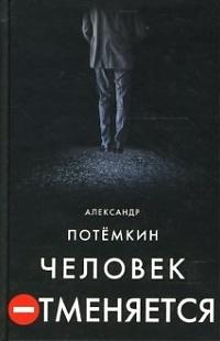 Александр Потемкин - Человек отменяется