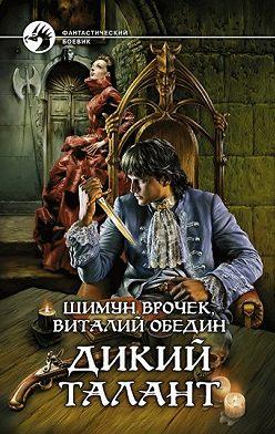 Шимун Врочек - Дикий Талант