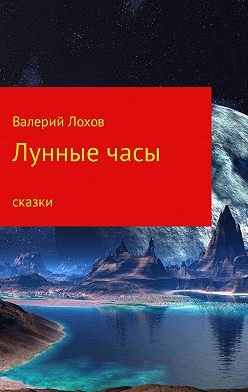 Валерий Лохов - Лунные часы
