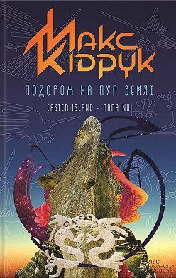 Максим Кидрук - Подорож на Пуп Землі