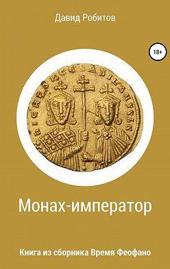 Давид Робитов - Монах-император