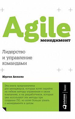 Юрген Аппело - Agile-менеджмент. Лидерство и управление командами