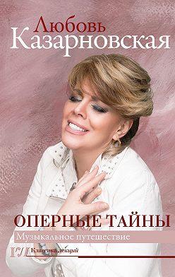 Любовь Казарновская - Оперные тайны