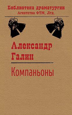 Александр Галин - Компаньоны