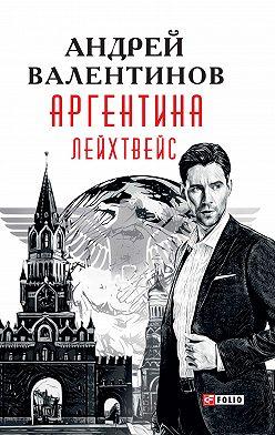 Андрей Валентинов - Аргентина. Лейхтвейс