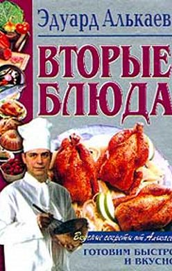 Эдуард Алькаев - Вторые блюда
