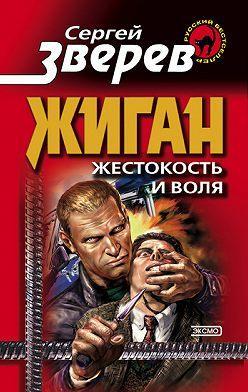 Сергей Зверев - Жестокость и воля