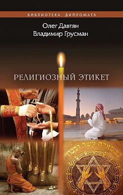 Олег Давтян - Религиозный этикет