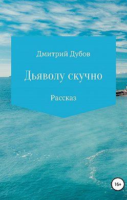 Дмитрий Дубов - Дьяволу скучно