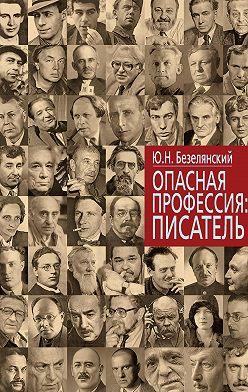 Юрий Безелянский - Опасная профессия: писатель