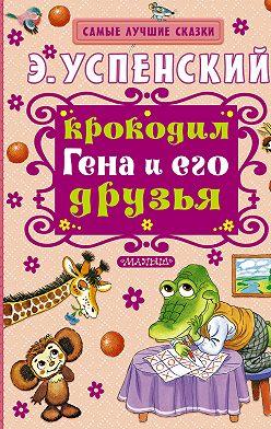 Эдуард Успенский - Крокодил Гена и его друзья
