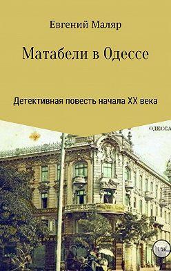 Евгений Маляр - Матабели в Одессе