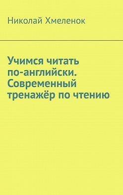 Николай Хмеленок - Учимся читать по-английски. Современный тренажёр почтению
