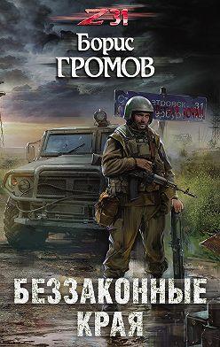 Борис Громов - Беззаконные края