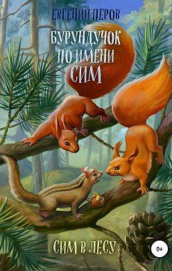 Евгений Перов - Бурундучок по имени Сим. Сим в лесу
