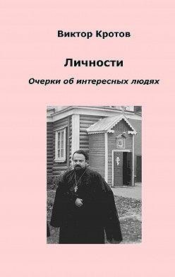 Виктор Кротов - Личности. Очерки об интересных людях