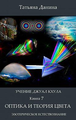 Татьяна Данина - Оптика и теория цвета