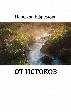 Надежда Ефремова - От истоков