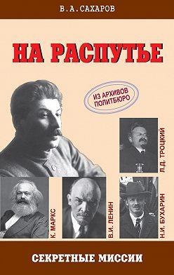 Валентин Сахаров - На распутье