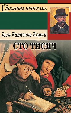 Іван Карпенко-Карий - Сто тисяч