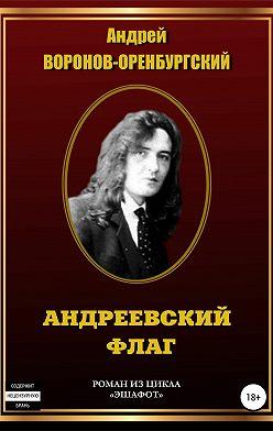 Андрей Воронов-Оренбургский - Андреевский флаг