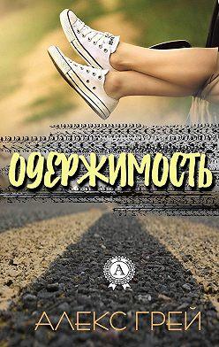 Алекс Грей - Одержимость