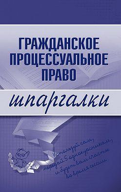 Неустановленный автор - Гражданское процессуальное право