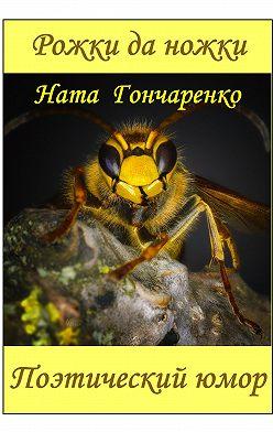 Ната Гончаренко - Рожки да ножки. Поэтический юмор